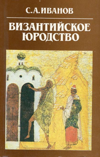 Византийское юродство