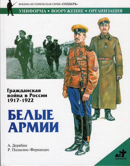 Гражданская война в России 1917 - 1922: Белые Армии