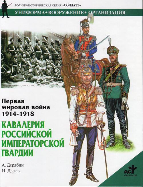 Первая мировая война 1914 - 1918: Кавалерия Российской императорской гвардии