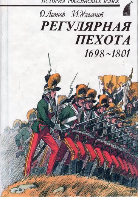 Регулярная пехота 1698-1801