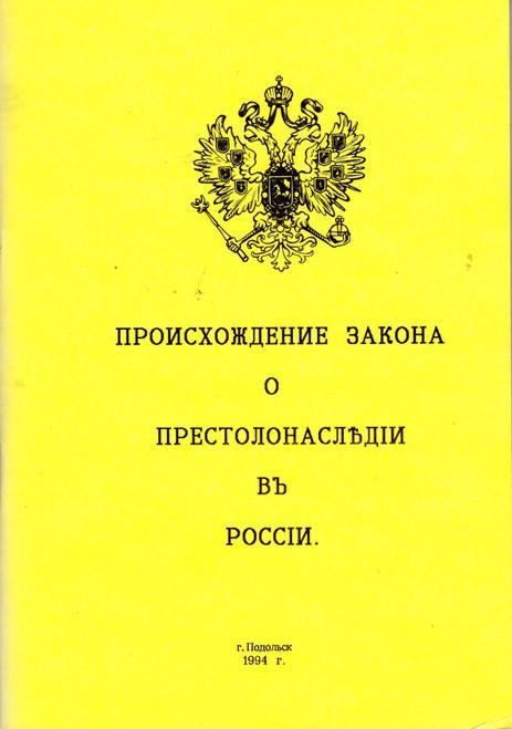 Происхождение закона о престолонаследии в России