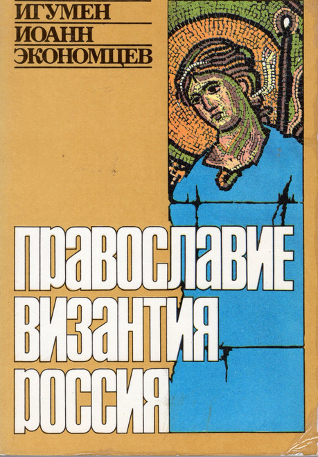 Православие - Византия - Россия