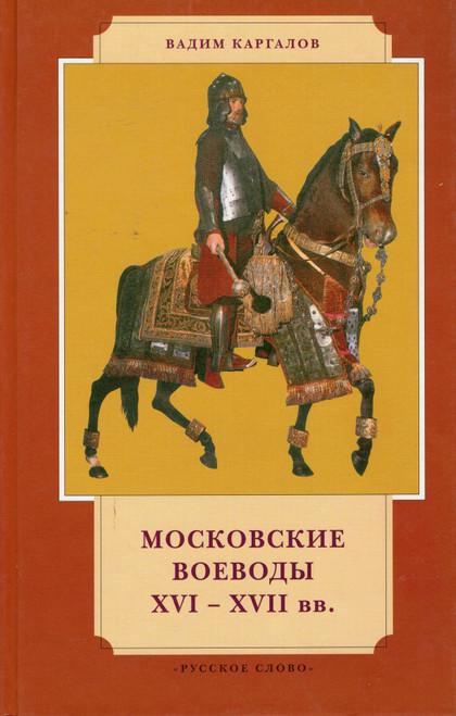 Московские воеводы XVI-XVII вв.