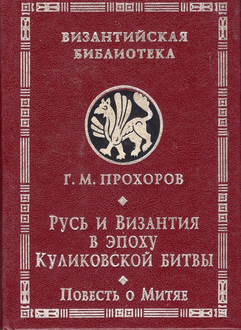 Русь и Византия в эпоху Куликовской битвы (в 2-х томах)