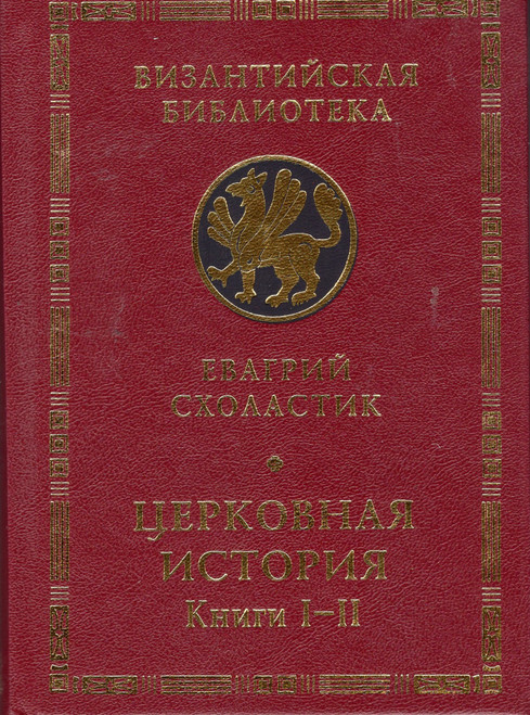 Церковная история Евагрия Сколастика (в 2-х томах)