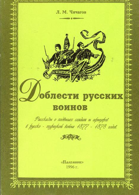 Доблести русских воинов