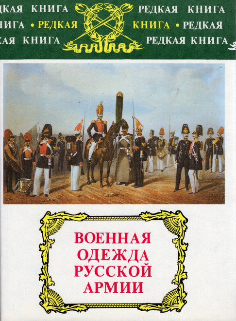 Военная одежда Русской армии