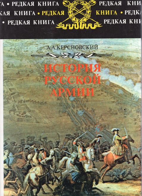 История Русской армии