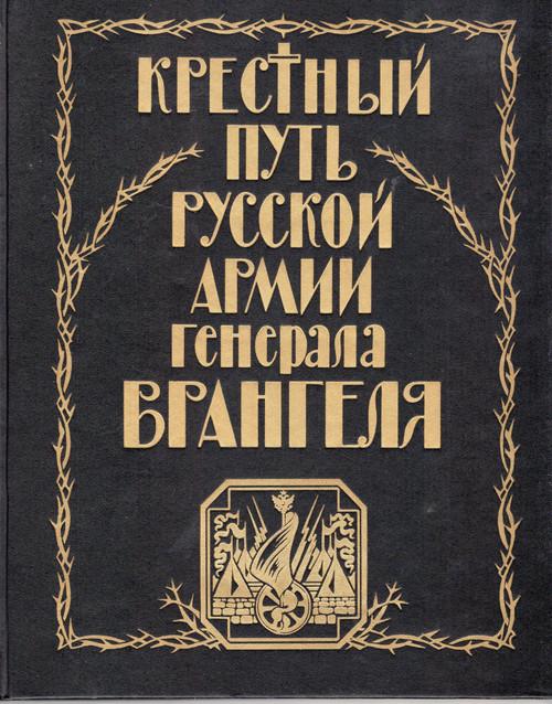 Крестный путь Русской армии Генерала Врангеля