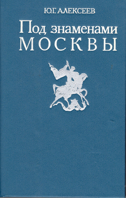 Под знаменами Москвы