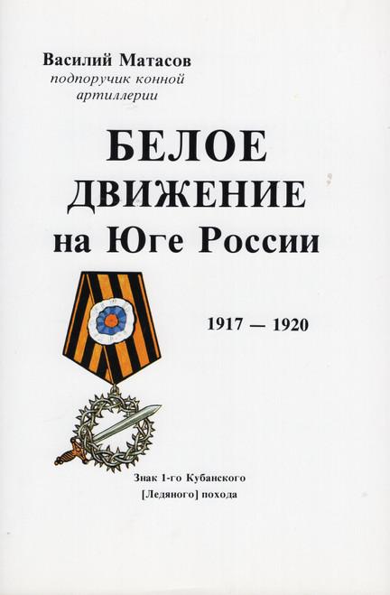 Белое движение на Юге России 1917-1920
