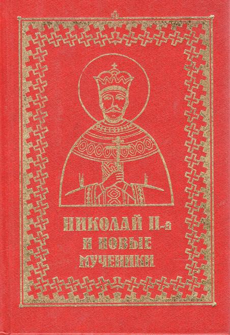 Николай II и новые мученики