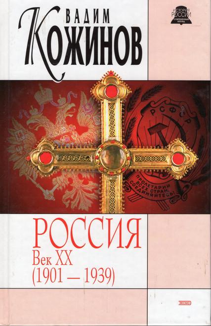 Россия век XX (1901 - 1964) (в 2-х томах)