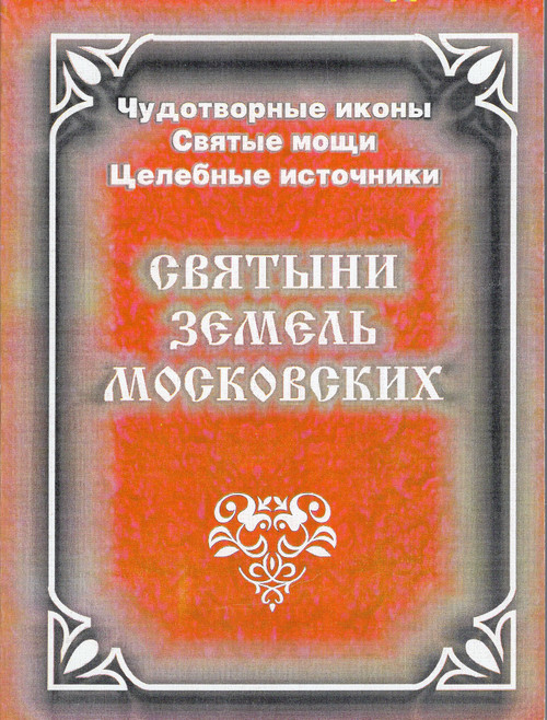 Святыни земель Московских