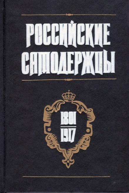 Российские самодержцы 1801 - 1917