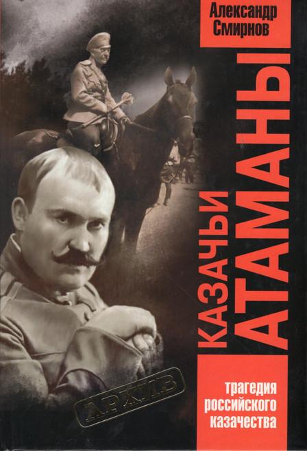 Александр Смирнов: Казачьи Атаманы