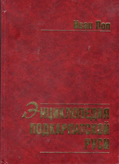 Энциклопедия Подкарпатской Руси