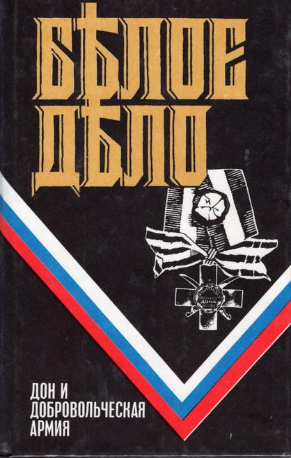Белое дело - Дон и добровольческая армия