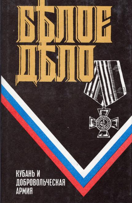Белое дело - Кубань и добровольческая армия