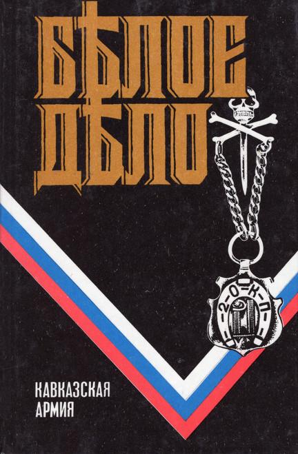 Белое дело - Кавказкая армия
