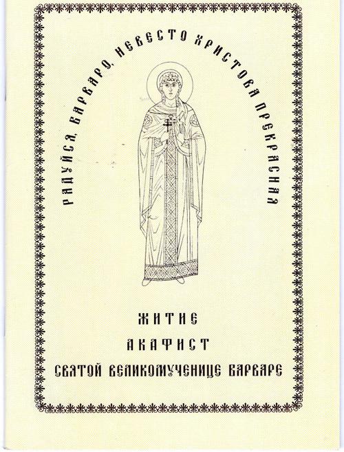 Св. Мчц. Варвара Житие и акафист