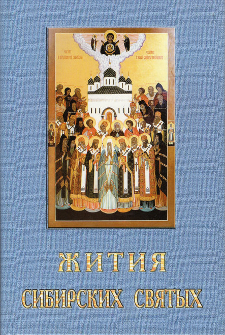 Жития Сибирских святых