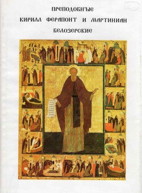 Преподобние Кирилл Ферапонт и Мартиниан Белозерские