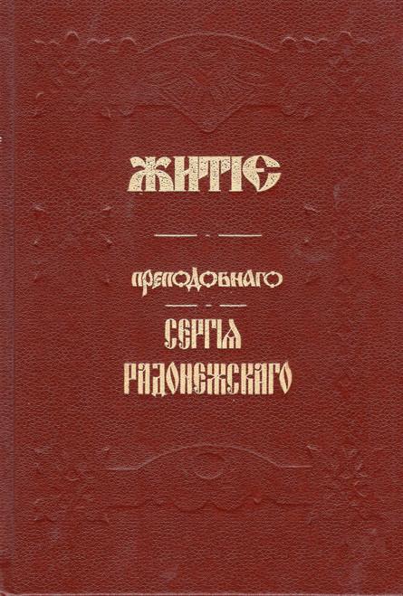 Житие прпеподобнаго Сергия Радонежского