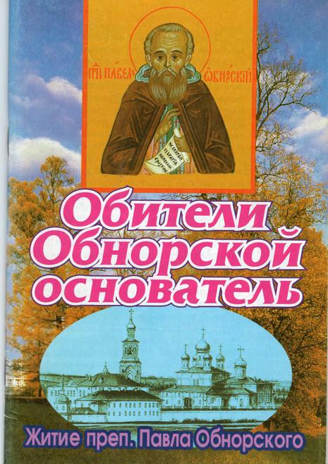 Обители Обнорской основатель
