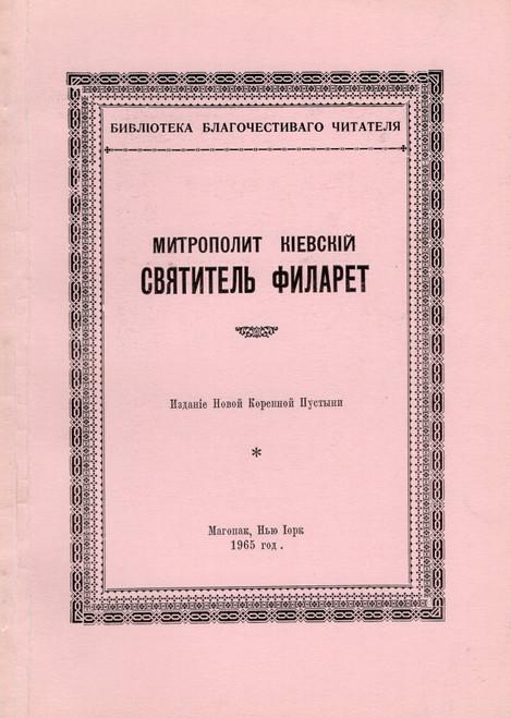 Митрополит Киевский Святитель Филарет