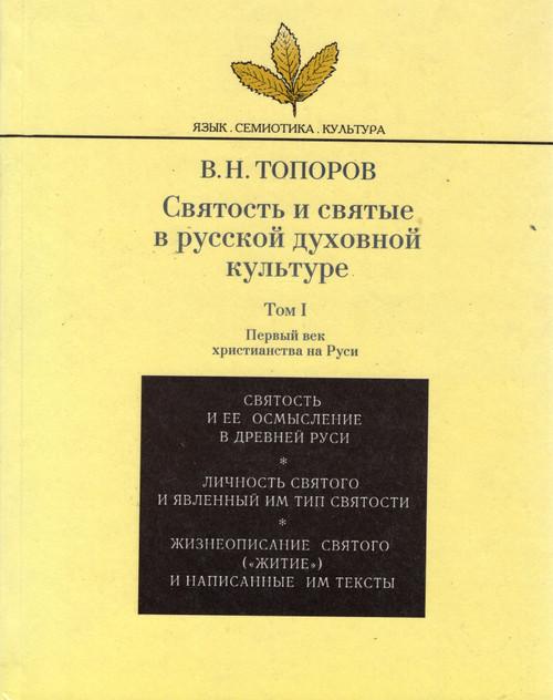 Святость и святые в Русской дыховной культуре