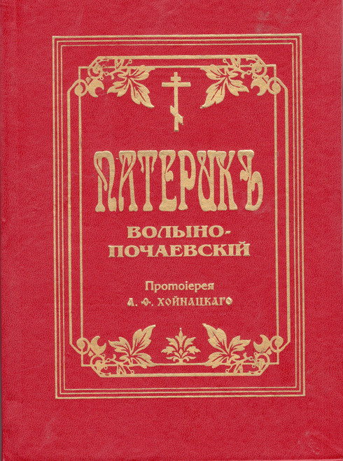 Патерик Вольно-Почаевский