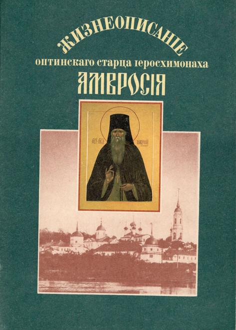 Жизнеописание Оптинскаго старца иеросхимонаха Амвросия