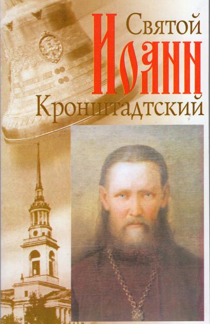 Святой Иоанн Кронштадтский (мяк.)