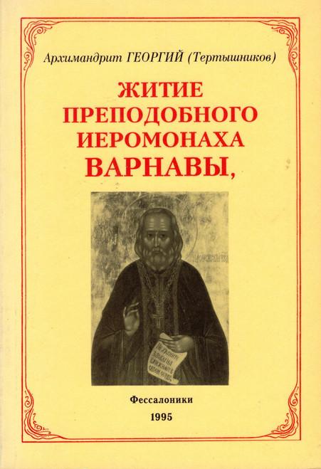 Житие преподобного иеромонаха Варнавы