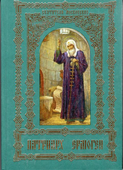 Патриарх Ермоген (тверд.)