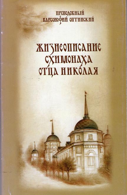 Жизнеописание схимонаха отца Николая