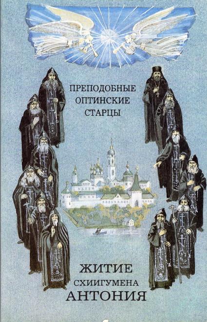 Житие схиигумена Антония оптинского