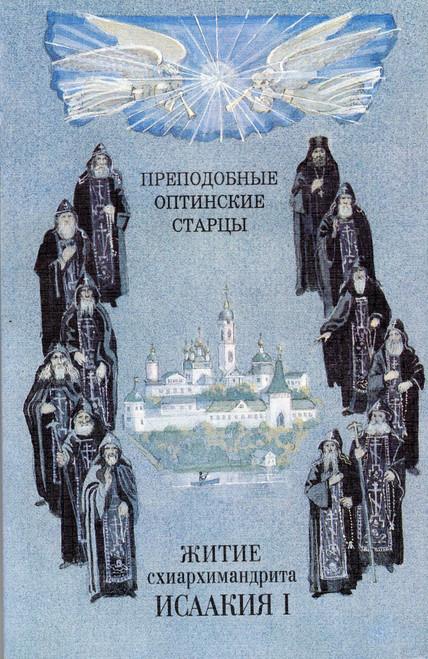 Житие схиархимандрита Исаакия I