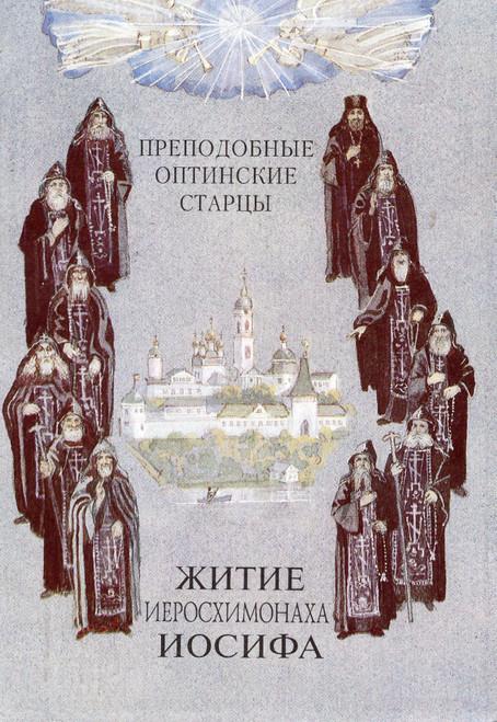 Житие иеросхимонаха Иосифа