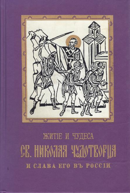 Житие и чудеса Св. Николая Чудотворца и слава его в России