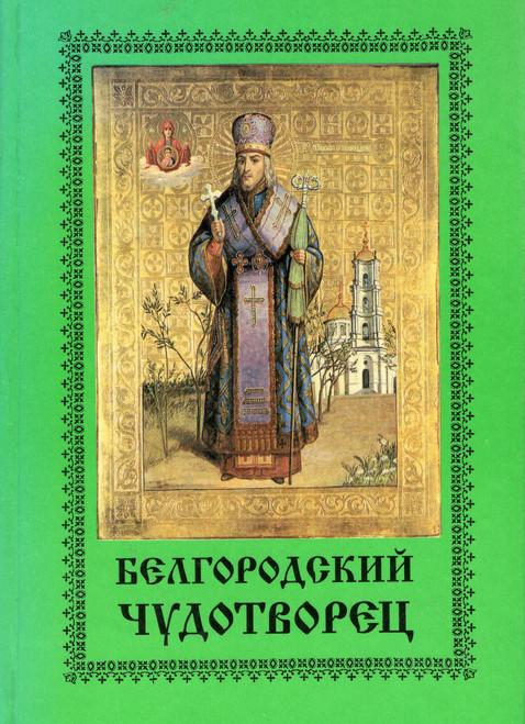 Белгородский чудотворец