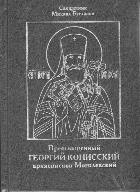 Преосвященный Георгий Конисский