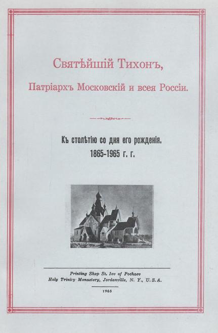 Святейший Тихон Патриарх Московский и всея России