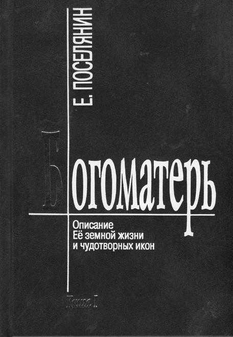 Богоматер (в 2-х томах)