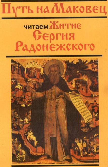 Путь на Маковец: Житие Сергия Радонежского