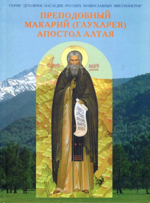 Преподобный Макарий (Глухарев) Апостол Алтая