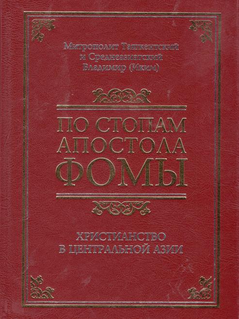 По стопам Апостола Фомы: Христианство в центральной Азии