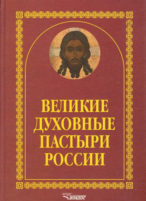Великие духовные пастыри России