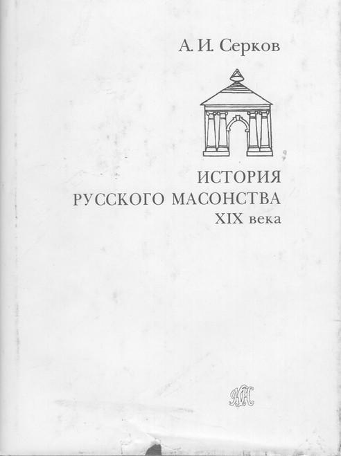 История Русского масонства XIX века